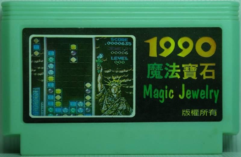 "Magic Jewelry – okładka gry (źródło: <a href=""https://gamesdb.launchbox-app.com/games/images/47827"">LaunchBox Games Database</a>)"