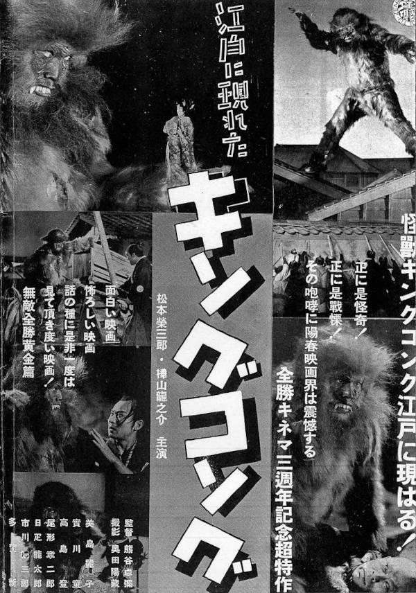 Plakat promujący film Edo ni Arawareta Kingu Kongu, jeden z nielicznych zachowanych materiałów. Źródło: https://commons.wikimedia.org